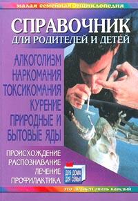 Лечение алкогольной зависимости новосибирск